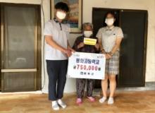[봉화]봉화고등학교, 나눔행사 수익금 75만원 독거노인 가구에 기부