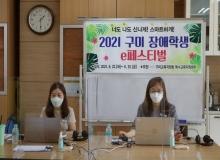 [구미]2021 구미 장애학생 e페스티벌, 온라인 대회 개최