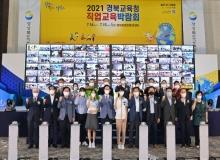 [경북교육청]2021 경북교육청 직업교육박람회 성황리 종료