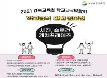 [경북교육청]경북학교급식박람회 부대행사 공모전 개최