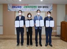 [경북교육청]현업업무종사자 건강증진프로그램 지원 강화!